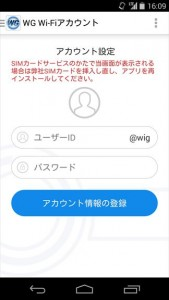 アプリSIM未挿入_R
