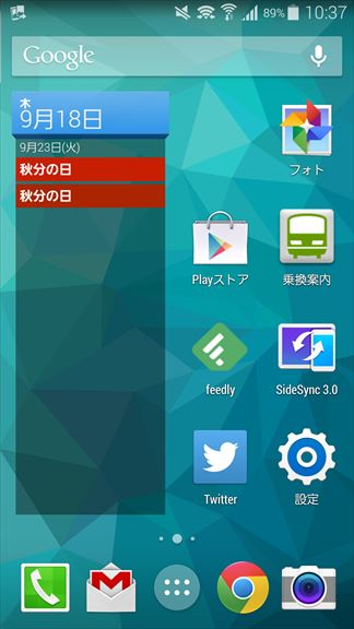 Screenshot_2014-09-18-10-37-30_R