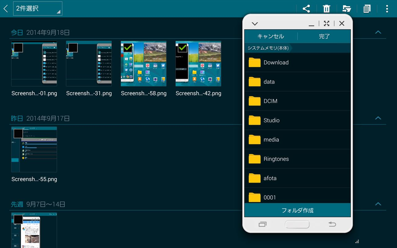 Screenshot_2014-09-18-10-41-22_R