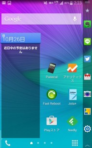 Screenshot_2014-10-26-02-23-23_R