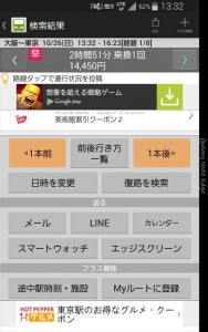 Screenshot_2014-10-26-13-32-22_R