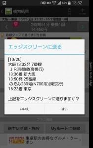 Screenshot_2014-10-26-13-32-35_R