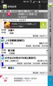 Screenshot_2014-10-26-13-33-54_R