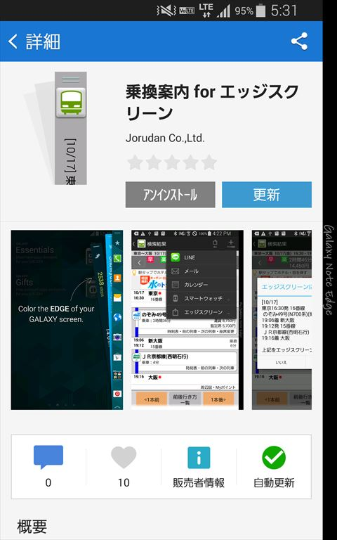 Screenshot_2014-10-31-05-31-32_R