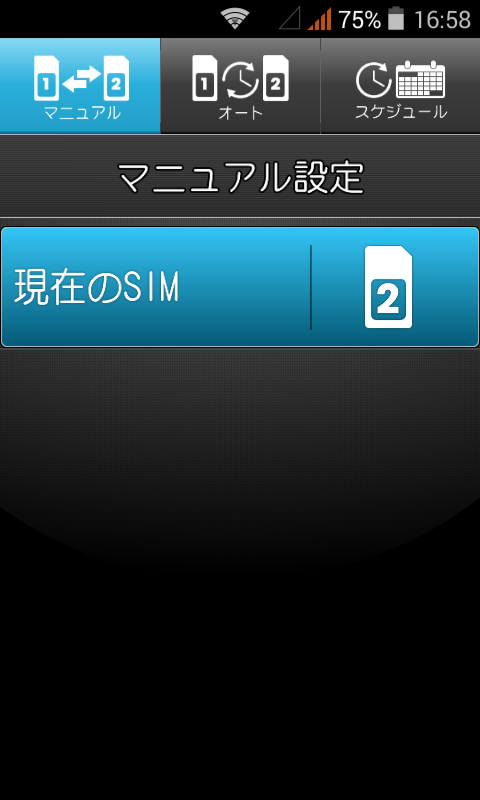 SIM切り替えアプリ (1)