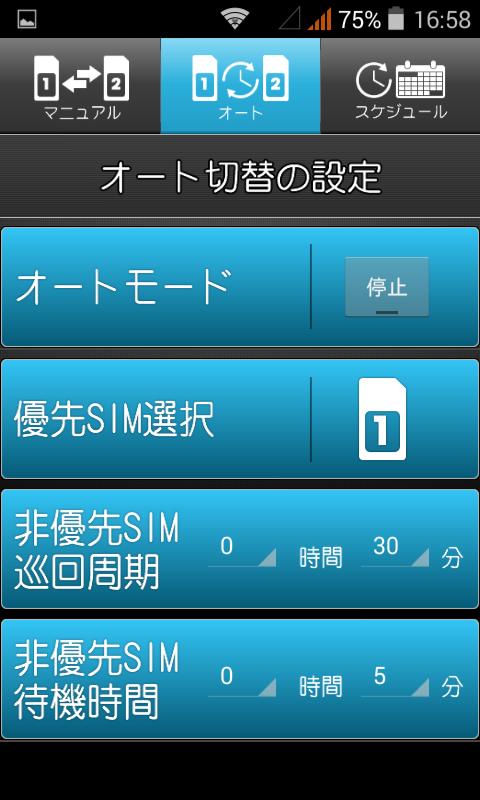 SIM切り替えアプリ (2)