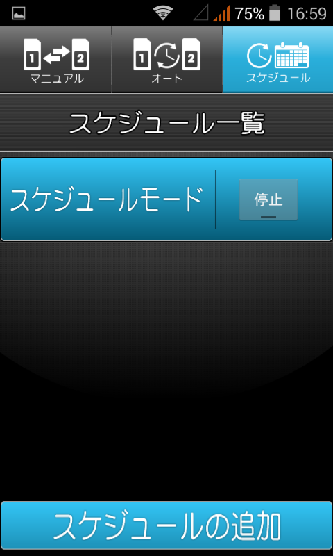 SIM切り替えアプリ (3)