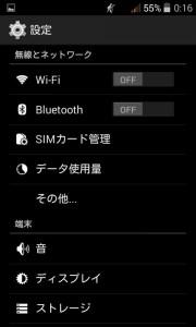 FLEAZ F4s APN設定 (2)_R