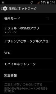 FLEAZ F4s APN設定 (3)_R