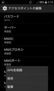 FLEAZ F4s APN設定 (7)_R
