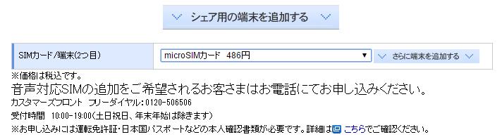 OCNSIM3枚同時契約