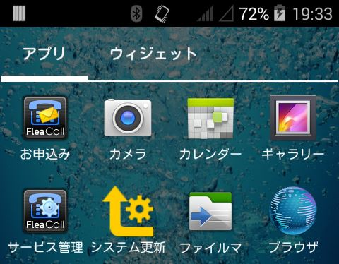 システム更新アプリ_R