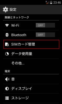 SIMカード管理 (1)_R