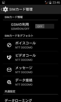 SIMカード管理 (2)_R