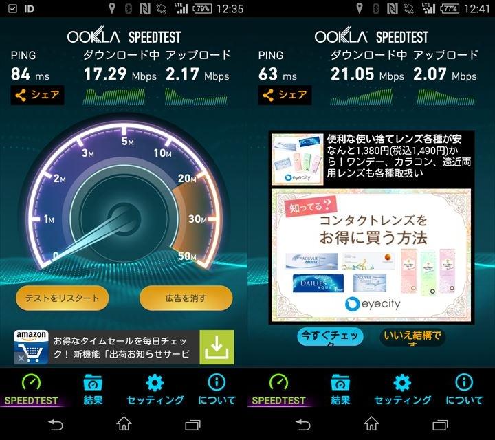 DMM_spモード通信速度比較