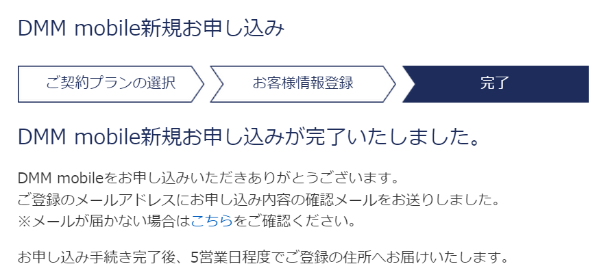 DMMmobile申込み (1)