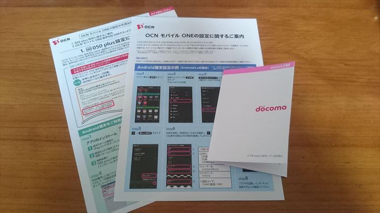OCNモバイルONE追加SIM (2)