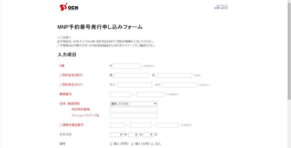 OCN予約番号発行 (1)_R
