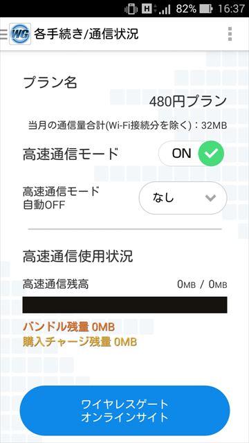 ワイヤレスゲートSIM解約 (1)_R