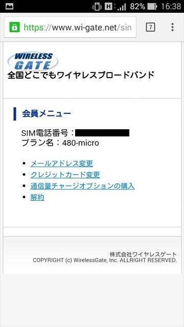 ワイヤレスゲートSIM解約 (2)_R