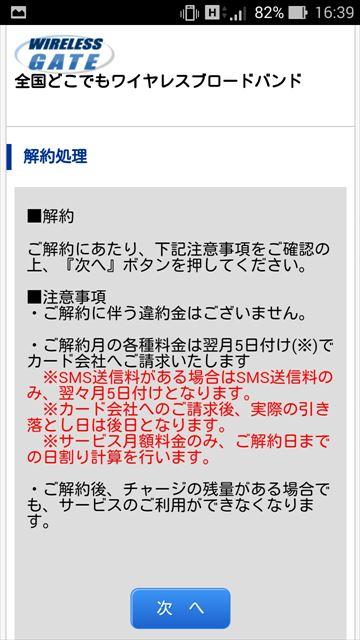 ワイヤレスゲートSIM解約 (3)_R
