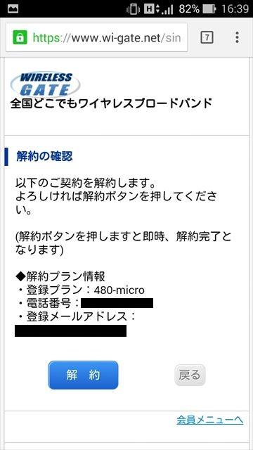 ワイヤレスゲートSIM解約 (4)_R