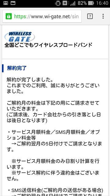 ワイヤレスゲートSIM解約 (5)_R