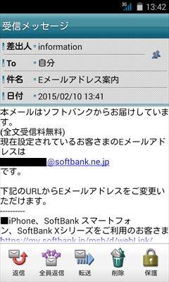 SoftBankMail (17)_R