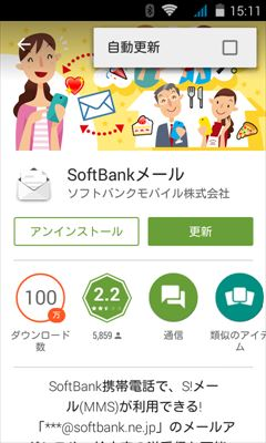 SoftBankMail (18)_R