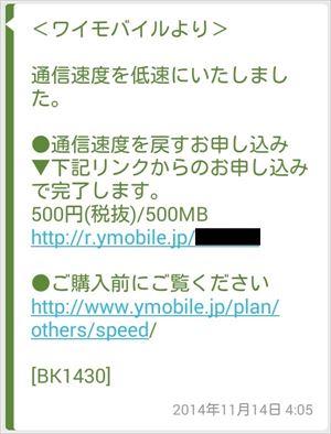 YMワンクリック課金_R