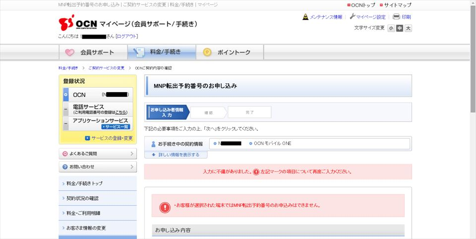 お客様が選択された端末ではMNP転出予約番号のお申込みはできません。_R