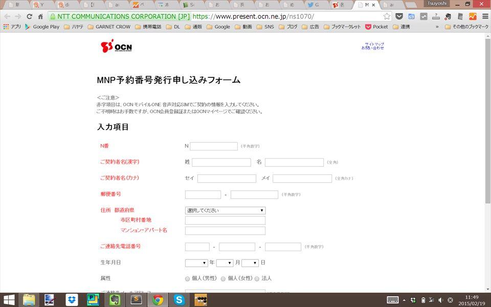 OCN予約番号発行