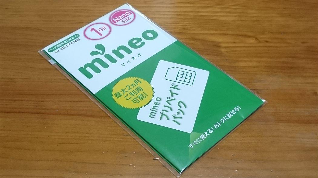 mineoプリペイド (3)