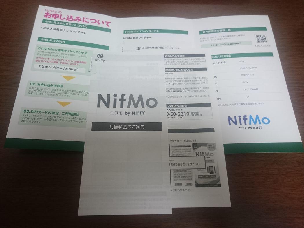 NifMoパッケージ (2)_R