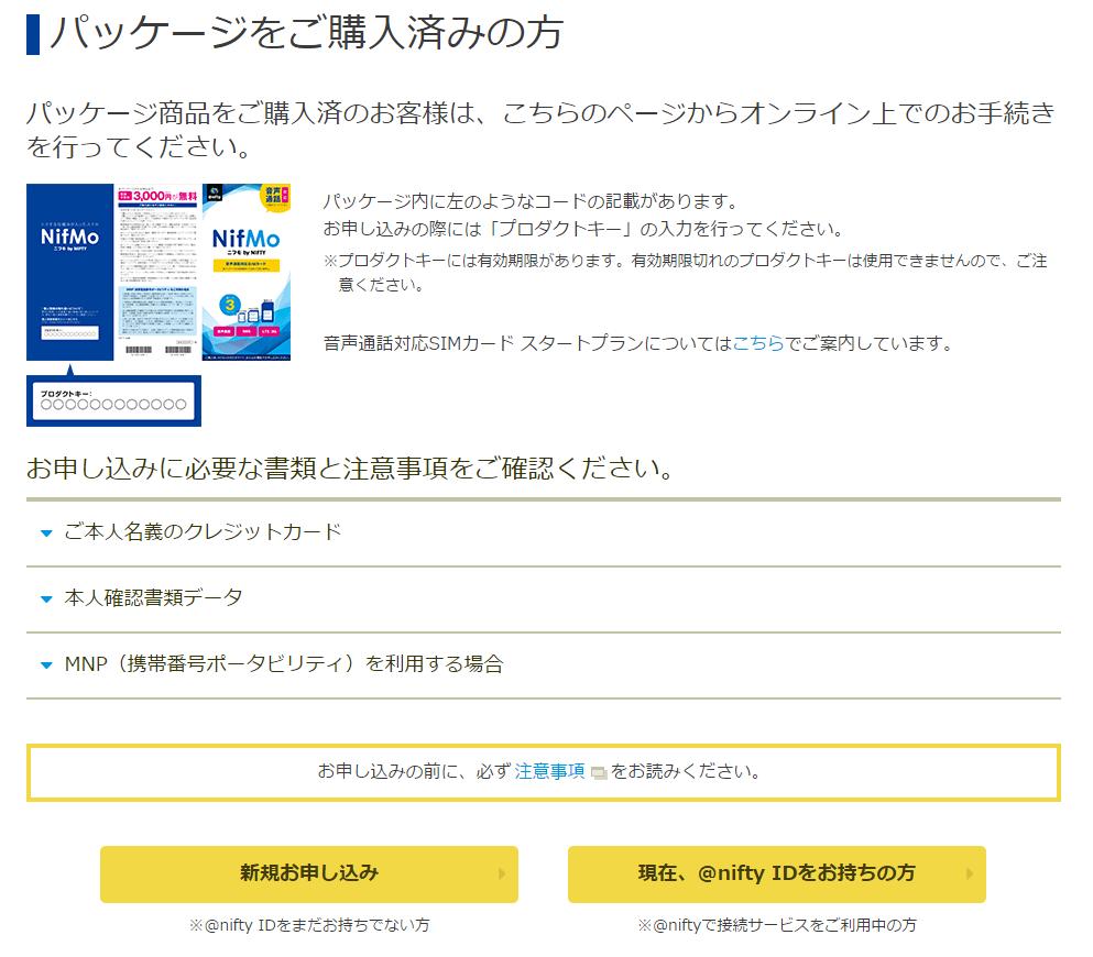 NifMo申込み手続き (1)