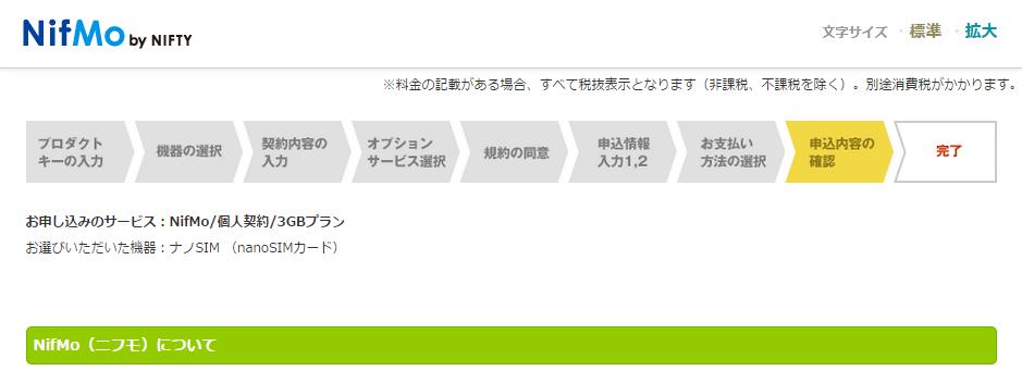 NifMo申込み手続き (10)