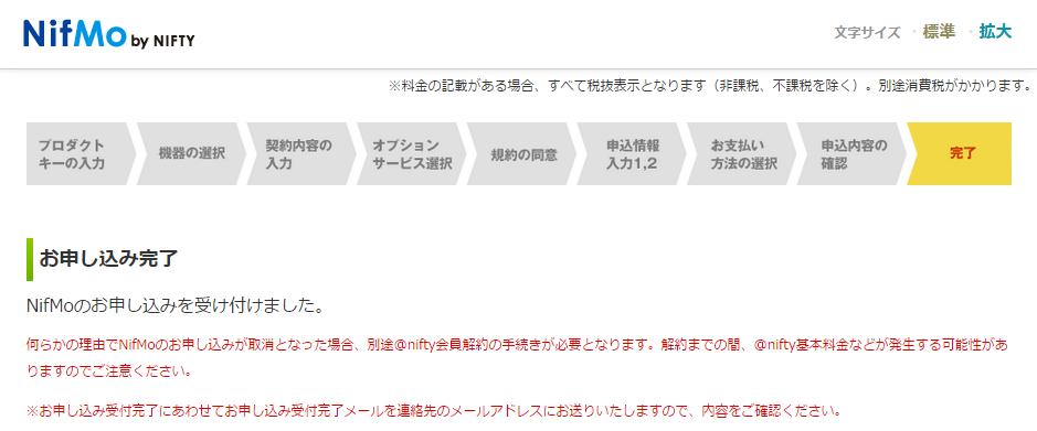 NifMo申込み手続き (12)