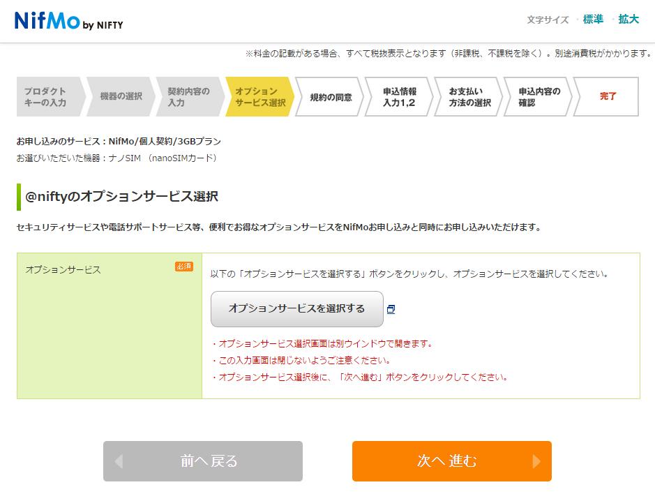 NifMo申込み手続き (3)