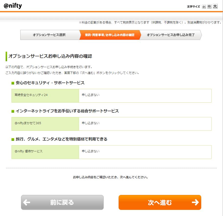 NifMo申込み手続き (4)
