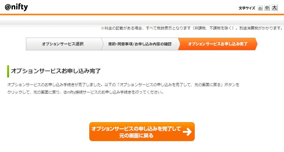 NifMo申込み手続き (5)