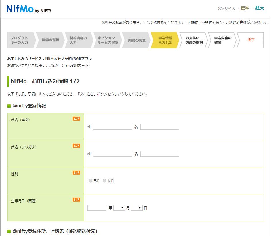 NifMo申込み手続き (7)