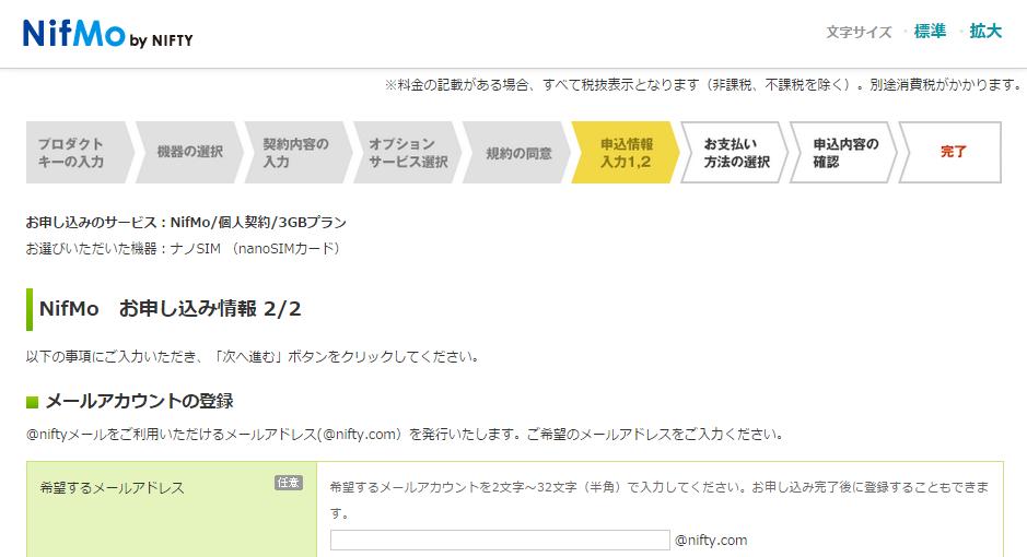 NifMo申込み手続き (8)
