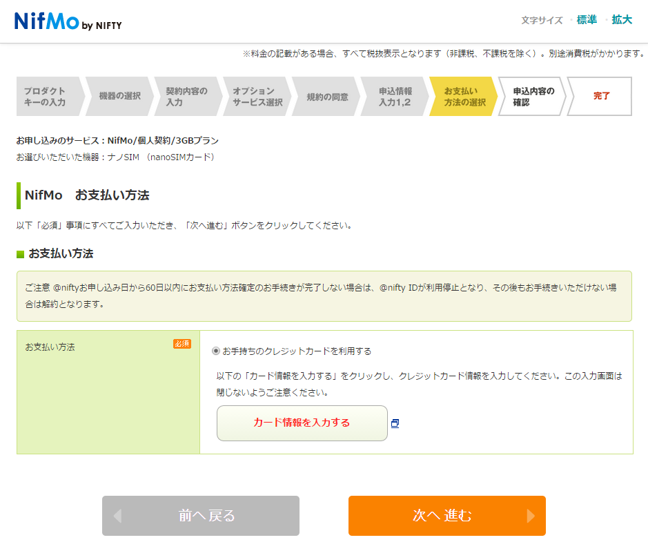 NifMo申込み手続き (9)