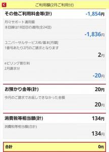 2015_02_meisai_R