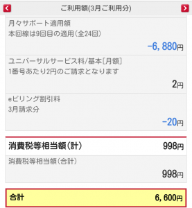 2015_03_meisai