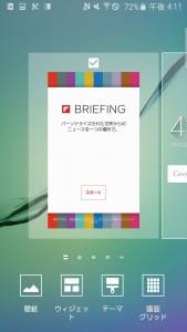 GalaxyS6edge_Briefing (4)_R