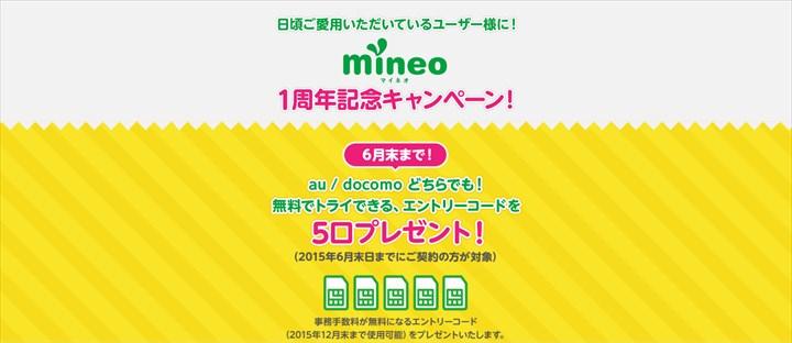 20150602_mineo