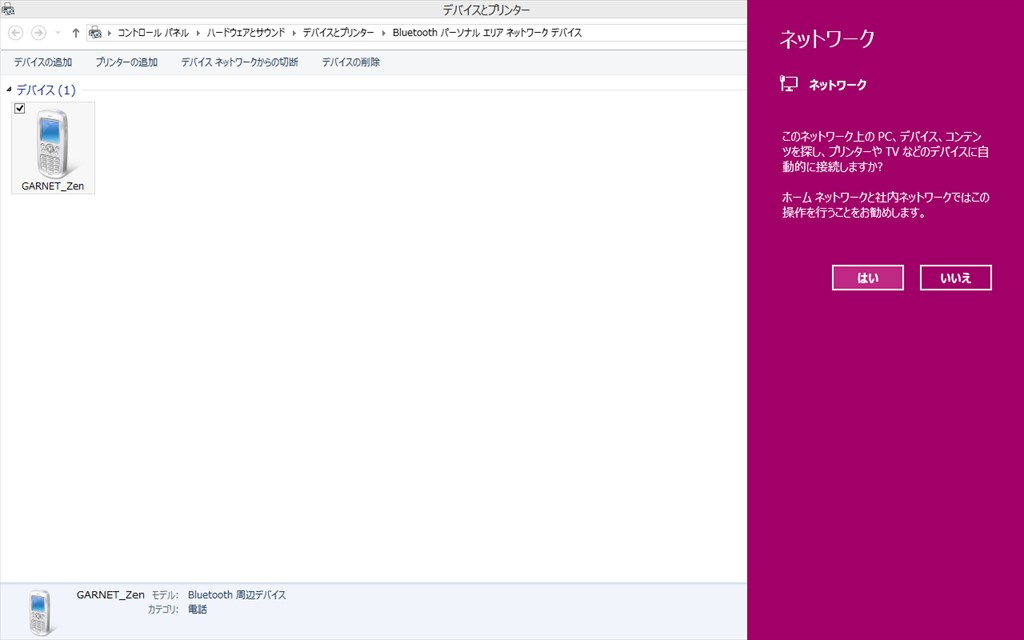 20150612_bluetooth_tethering (6)_R