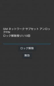 20150619_LGV31_Unlock_R