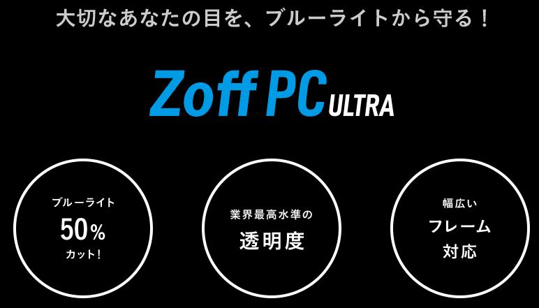 Zoff PC ULTRAの特徴